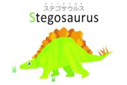 恐竜の名前も覚えられます