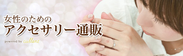 Kirei Style 女性のためのアクセサリー通販 画面イメージ1