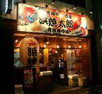 浜焼太郎 店舗イメージ