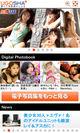 UGOSHA+サイトイメージ