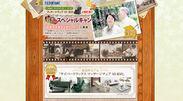 敬老の日スペシャルキャンペーンサイト