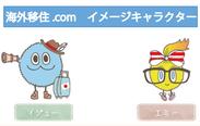 サイトイメージキャラクター