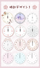 時計デザイン一覧