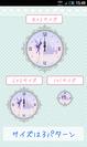 時計サイズ