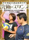 浅尾 美和選手
