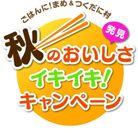 キャンペーンタイトルロゴ