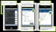 モバイルインターフェース スクリーンショット