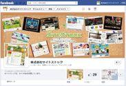 「サイトストック」Facebookサイト イメージ