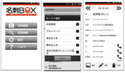 「名刺BOX アプリ」画面イメージ
