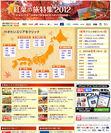 紅葉の旅特集2012トップページ