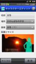 キャラクターエディット画面