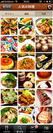 人気の投稿一覧には美味しそうな料理がずらりと。