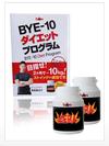 『BYE-10(バイテン)ダイエットプログラム』