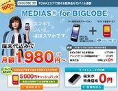 『「BIGLOBE 3G」2012秋特典』ページ