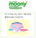 『ムーニー おしりふき やわらか素材』商品特長