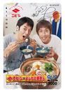 キングコングサイン入りオリジナルQUOカード3,000円分