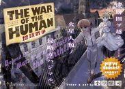 「地球戦争 THE WAR OF THE HUMAN」 (c)SHINJI OHARA/SHOGAKUKAN