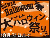 ドットわん大ハロウィン祭り2012