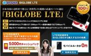 「BIGLOBE LTE」2012秋特典ページ