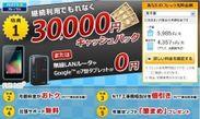 「BIGLOBE光パックNeo with フレッツ」2012-13秋冬特典ページ