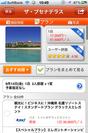 スマートフォンアプリ(iPhone版)