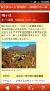 アプリ内 紅葉特集(Android版)