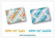 ネガモールド ライト/ナチュナル