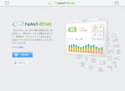 「Navi-Ene」サイトイメージ トップ画面