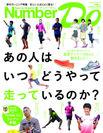 Number Do Autumn 2012表紙