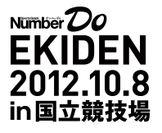 Number Do EKIDEN ロゴ