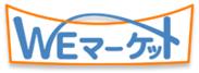 『WEマーケット』ロゴ