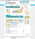 「ローゴのチカラ」ウェブTOP画面