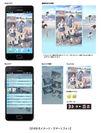 きせかえイメージ・スマートフォン