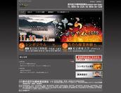 『たたらシンポジウム2012』公式ホームページ