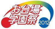 お台場学園祭(ワンコ学園)ロゴ