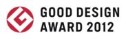 「2012年度グッドデザイン賞」ロゴマーク