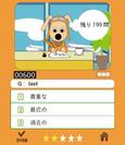 「英単語の達人」(アプリ)