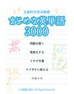 「まじめな英単語3000」(アプリ)