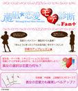 「潮凪★恋愛モテ診断」サイトイメージ