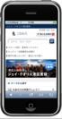 「タウン360°」スマートフォン画面表示例