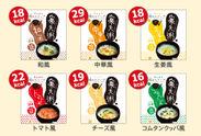 『寒天粥』6種