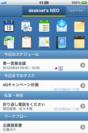 desknet's NEOスマートフォン版ポータル