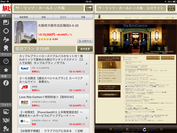 iPad版 宿泊プラン比較ページ