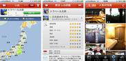 iPhone版 旅まっぷ/iPhone版 旅まっぷ詳細/iPhone版 人気の写真