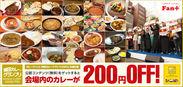 神田カレーグランプリ協賛イメージ