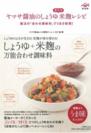 しょうゆ合わせ米麹レシピ