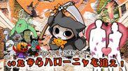 「川崎ハロウィン謎コン」デザイン3