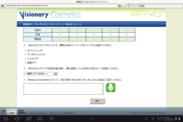 音声認識対応ブラウザ上のWebアプリケーションの例