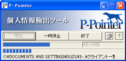 P-Pointerの監査画面