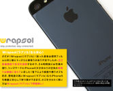 iPhone 5の背面対応
